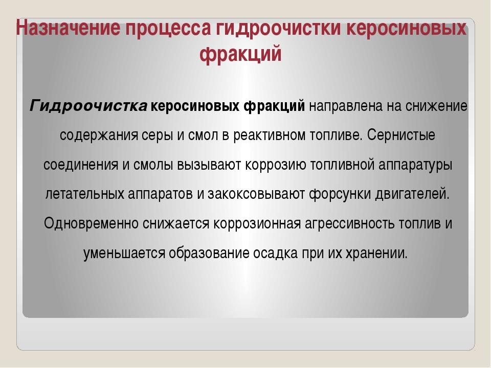 Назначение процесса гидроочистки керосиновых фракций Гидроочистка керосиновых...