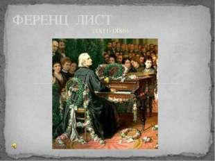 ФЕРЕНЦ ЛИСТ (1811-1886)