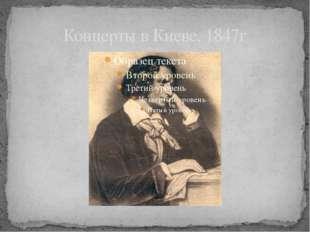 Концерты в Киеве, 1847г