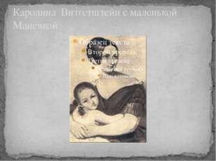 Каролина Витгетштейн с маленькой Манечкой