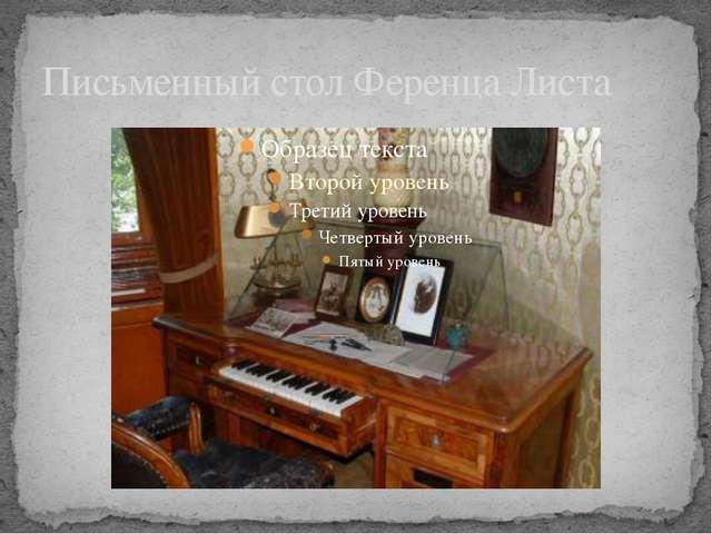 Письменный стол Ференца Листа