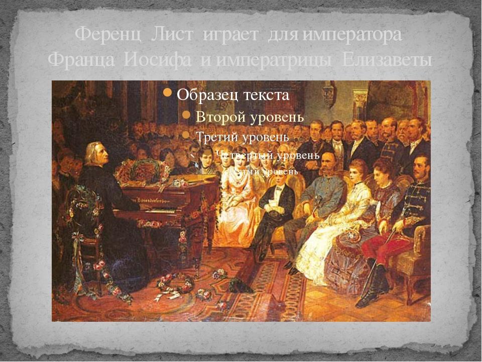 Ференц Лист играет для императора Франца Иосифа и императрицы Елизаветы