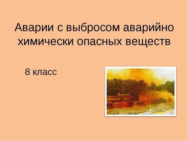 Аварии с выбросом аварийно химически опасных веществ 8 класс