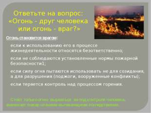 Ответьте на вопрос: «Огонь - друг человека или огонь - враг?» Огонь становитс