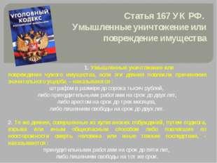 Статья 167 УК РФ. Умышленные уничтожение или повреждение имущества 1. Умышлен
