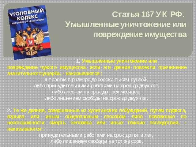 Статья 167 УК РФ. Умышленные уничтожение или повреждение имущества 1. Умышлен...