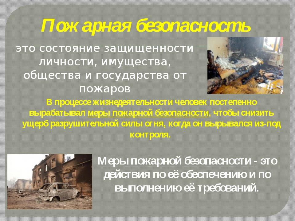 Пожарная безопасность это состояние защищенности личности, имущества, обществ...