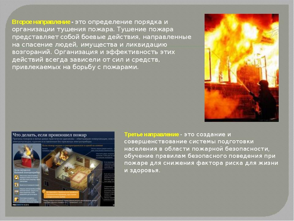 Второе направление - это определение порядка и организации тушения пожара. Ту...