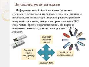 Использование флэш-памяти Информационный объем флэш-карты может составлять не