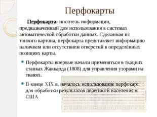 Перфокарты Перфокарта- носитель информации, предназначенный для использования