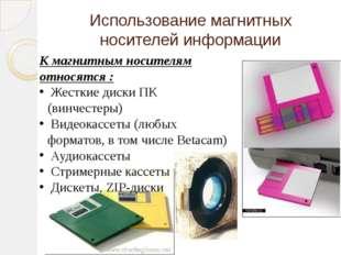 Использование магнитных носителей информации К магнитным носителям относятся