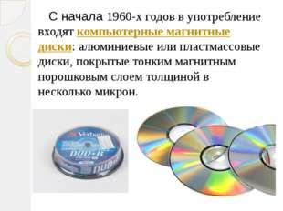 С начала 1960-х годов в употребление входят компьютерные магнитные диски: ал