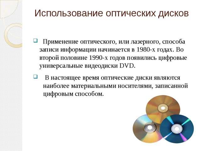 Использование оптических дисков Применение оптического, или лазерного, способ...