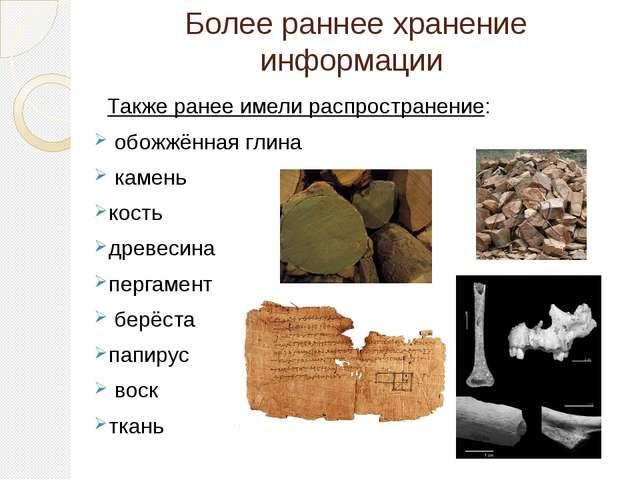 Более раннее хранение информации Также ранее имели распространение: обожжённа...
