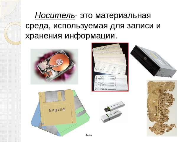 Носитель- это материальная среда, используемая для записи и хранения информа...