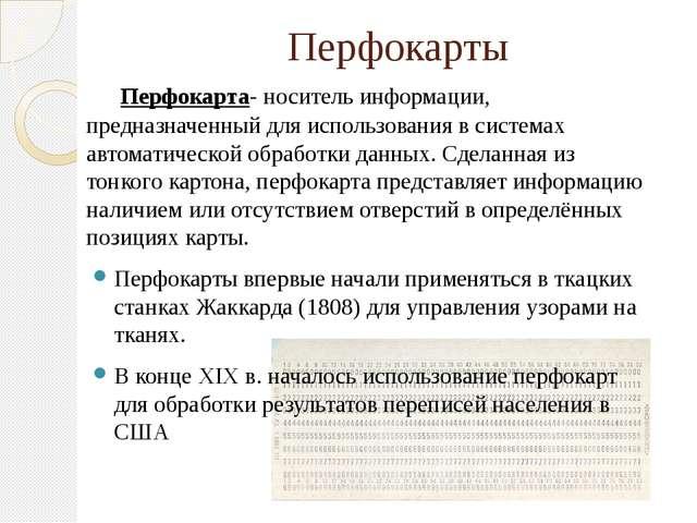 Перфокарты Перфокарта- носитель информации, предназначенный для использования...
