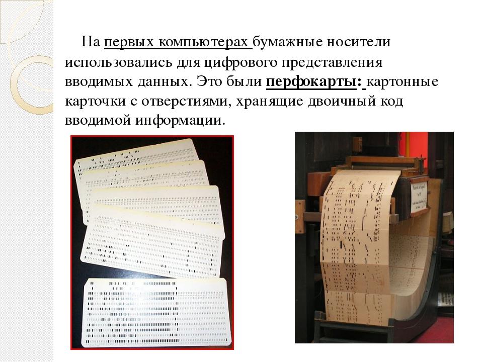На первых компьютерах бумажные носители использовались для цифрового предста...