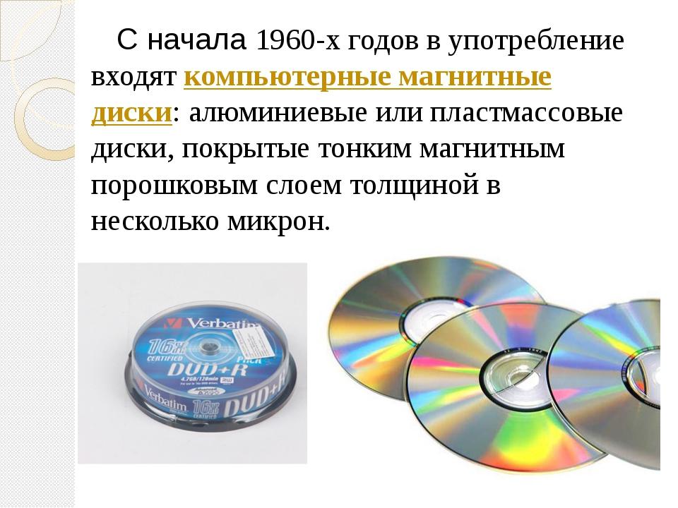 С начала 1960-х годов в употребление входят компьютерные магнитные диски: ал...