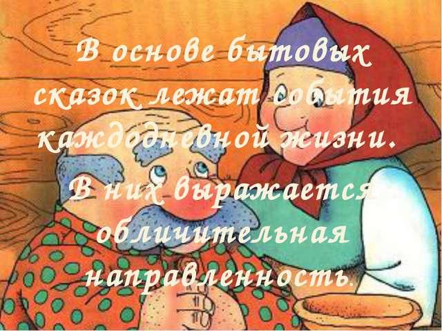 В основе бытовых сказок лежат события каждодневной жизни. В них выражается об...