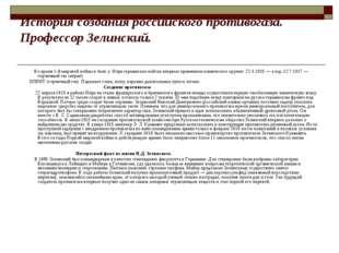 История создания российского противогаза. Профессор Зелинский. Во время 1-й м