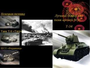 Немецкая техника Танк Т-6 «Тигр» ШСО «Фердинанд» Лучший советский танк времен