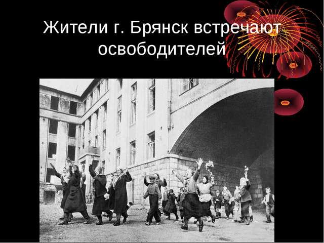 Жители г. Брянск встречают освободителей