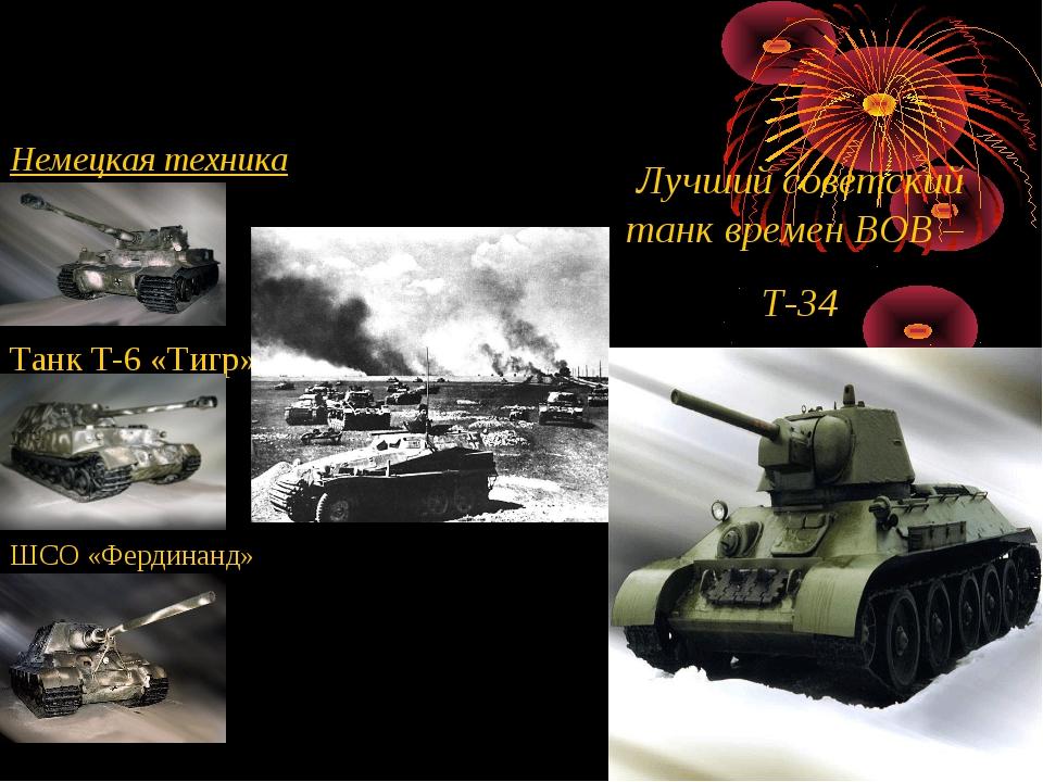 Немецкая техника Танк Т-6 «Тигр» ШСО «Фердинанд» Лучший советский танк времен...