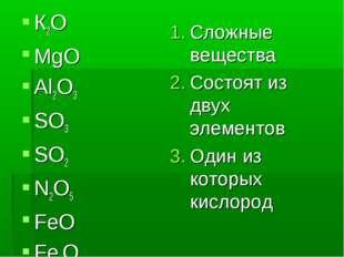 К2O MgO Al2O3 SO3 SO2 N2O5 FeO Fe2O3 Сложные вещества Состоят из двух элемент