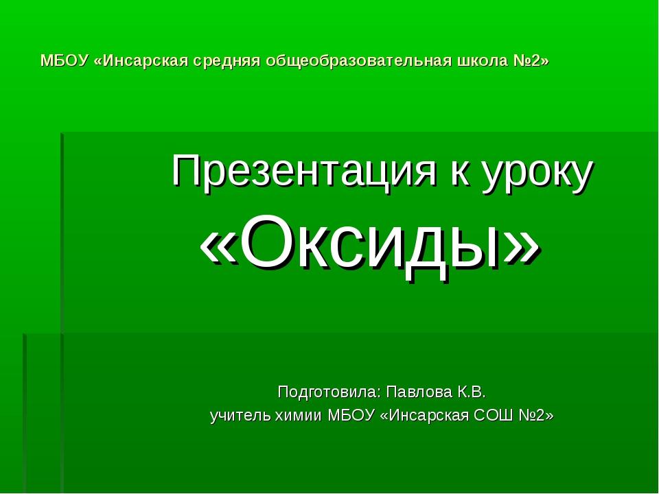 МБОУ «Инсарская средняя общеобразовательная школа №2» Презентация к уроку «Ок...