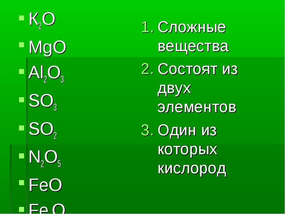 К2O MgO Al2O3 SO3 SO2 N2O5 FeO Fe2O3 Сложные вещества Состоят из двух элемент...