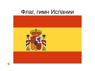 Флаг, гимн Испании