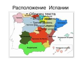 Расположение Испании