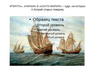 «ПИНТА», «НИНЬЯ» И «САНТА-МАРИЯ» – суда, на которых Х.Колумб открыл Америку