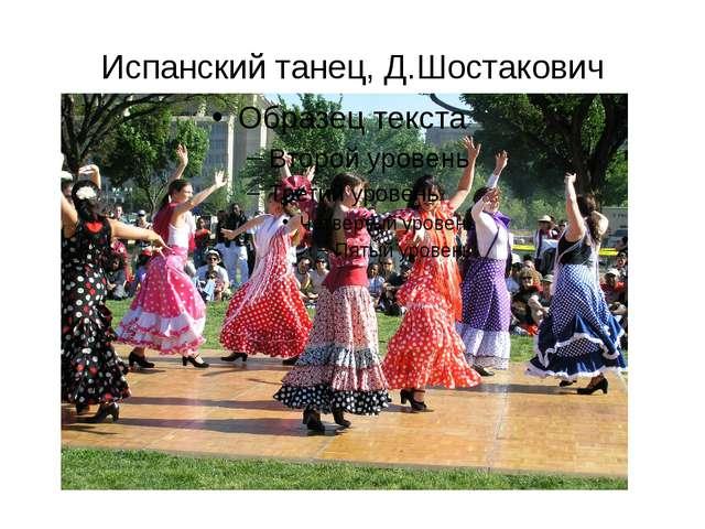 Испанский танец, Д.Шостакович