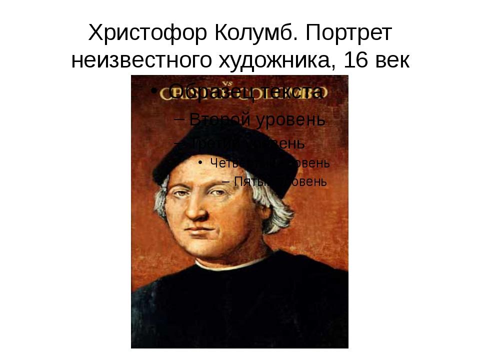 Христофор Колумб. Портрет неизвестного художника, 16 век