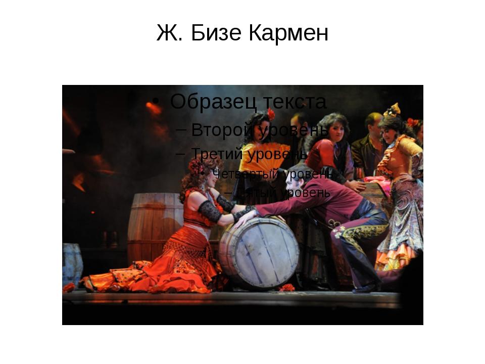 Ж. Бизе Кармен