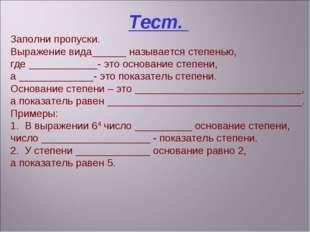 Тест. Заполни пропуски. Выражение вида______ называется степенью, где ______