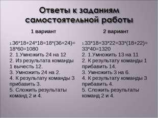 1 вариант 36*18+24*18=18*(36+24)=18*60=1080 2. 1.Умножить 24 на 12 2. Из рез