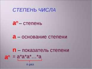 СТЕПЕНЬ ЧИСЛА an – cтепень a – основание степени n – показатель степени = а*