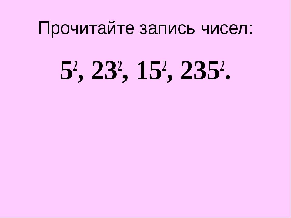 Прочитайте запись чисел: 52, 232, 152, 2352.