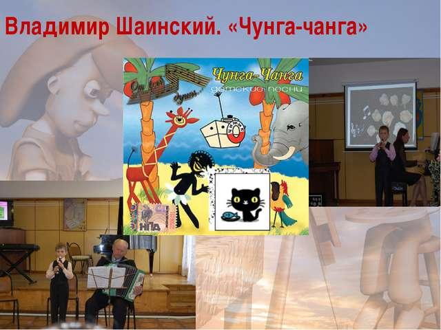 Владимир Шаинский. «Чунга-чанга»