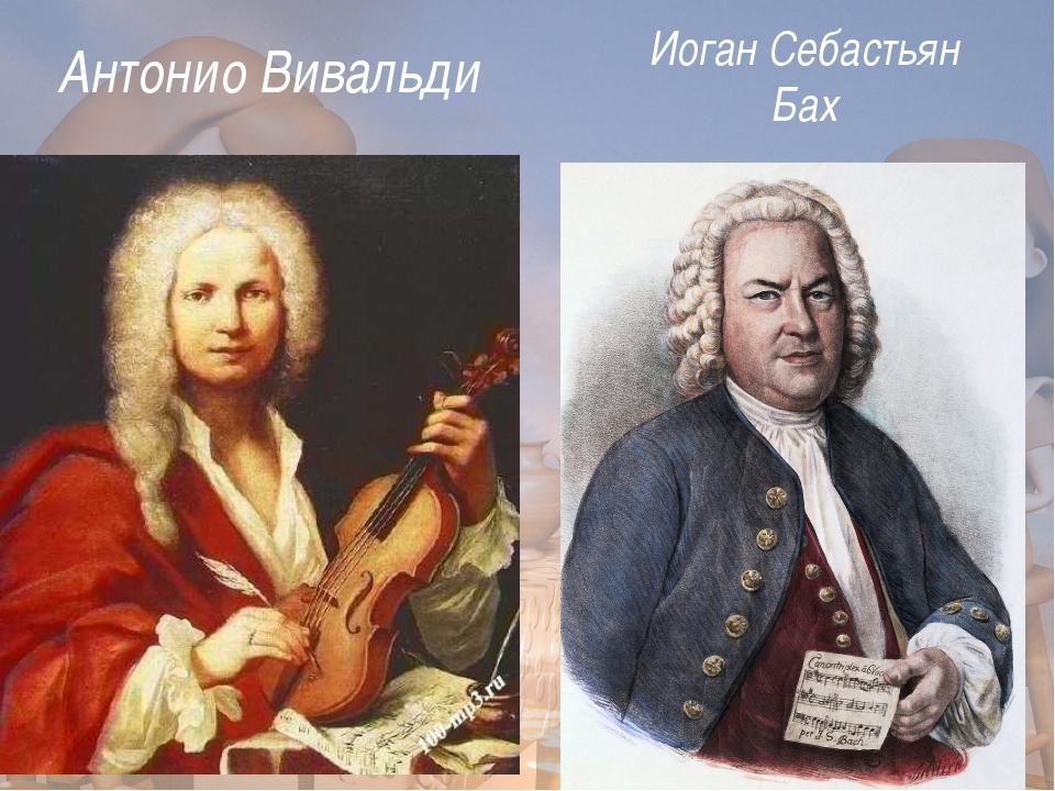 Антонио Вивальди Иоган Себастьян Бах