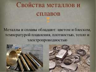 Свойства металлов и сплавов Металлы и сплавы обладают: цветом и блеском, темп