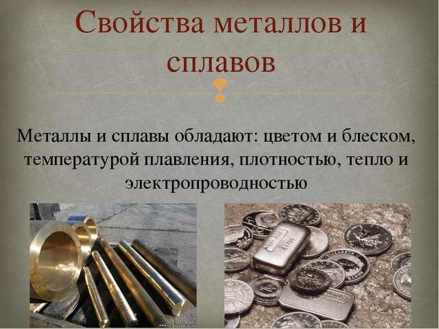 Презентация по технологии на тему Тонколистовой металл и  Свойства металлов и сплавов Металлы и сплавы обладают цветом и блеском темп