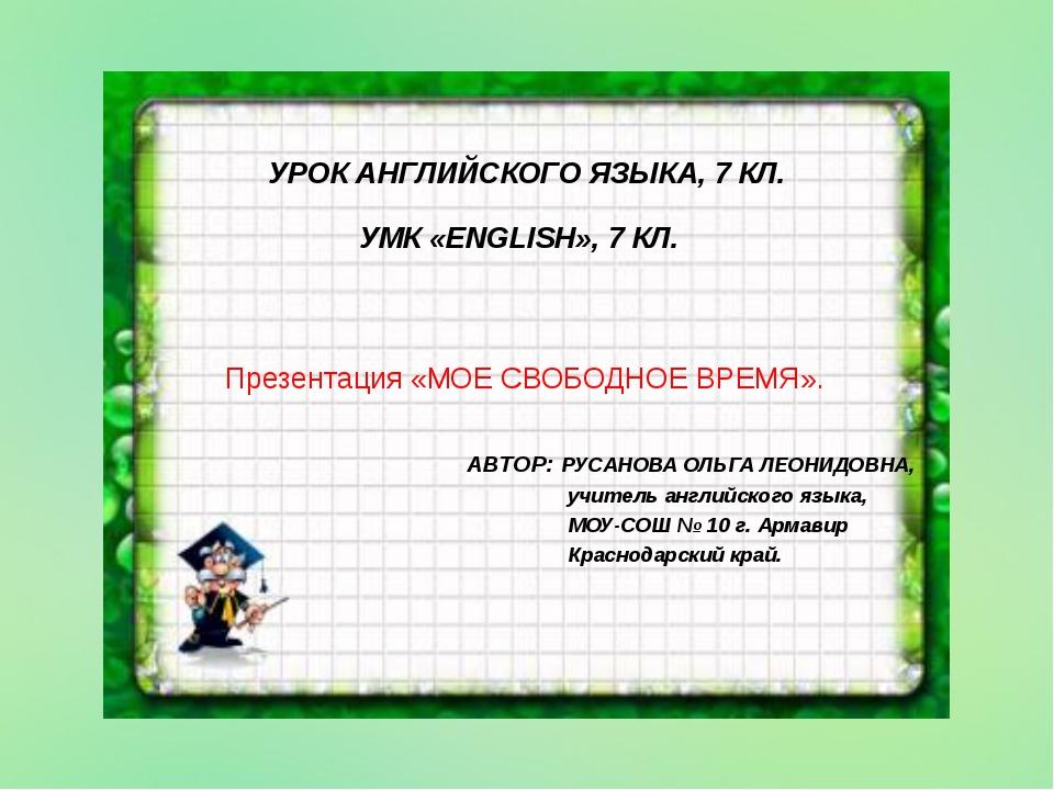 УРОК АНГЛИЙСКОГО ЯЗЫКА, 7 КЛ. УМК «ENGLISH», 7 КЛ. Презентация «МОЕ СВОБОДНО...