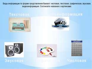 Виды информации по форме представления бывают: числовая, текстовая, графическ