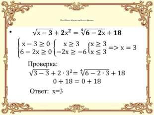 Исследование области определения функции.