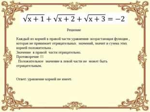 Решение Каждый из корней в правой части уравнения- возрастающая функция , кот