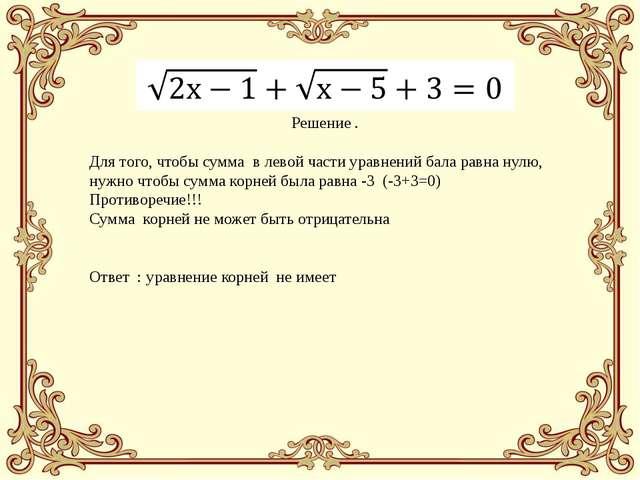 Решение . Для того, чтобы сумма в левой части уравнений бала равна нулю, нужн...