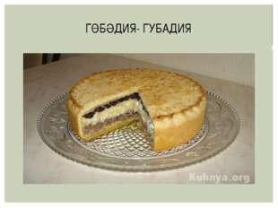ГӨБӘДИЯ- ГУБАДИЯ
